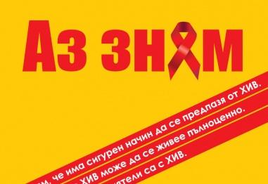 Безплатна скринингова акция за носителство на ХИВ