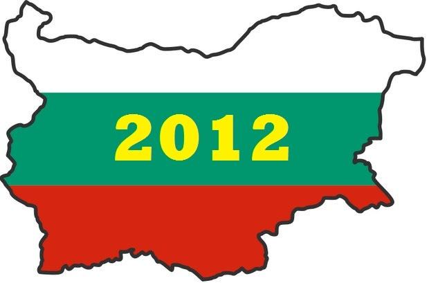 Каква ще бъде 2012 г. за България? (Според Novinite.bg и Novinite.com)