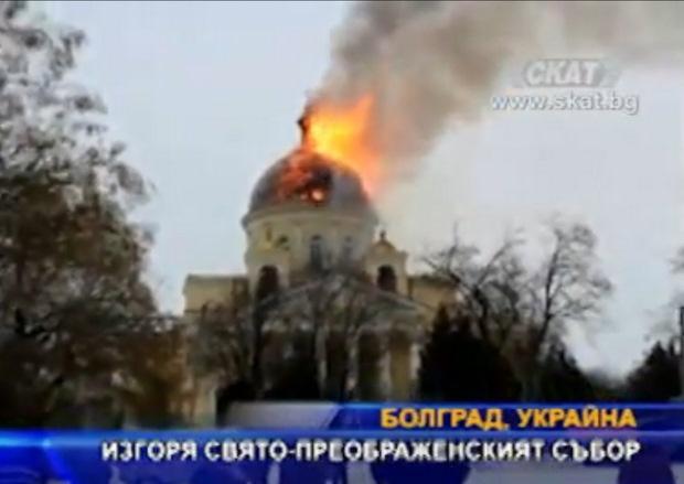България ще ремонтира изгорялата в Болград катедрала