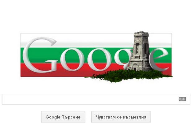 """И """"Гугъл"""" чества 3 март!"""