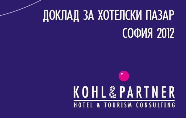 Хотелският пазар в София 2012 г. - Доклад на Kohl & Partner