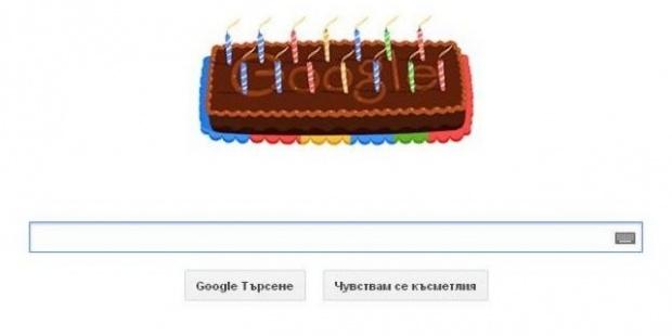 """Честит рожден ден, """"Гугъл""""!"""