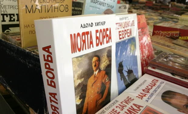 """""""Франкфуртер алгемайне цайтунг"""": В България продават фашистка литература и символи"""