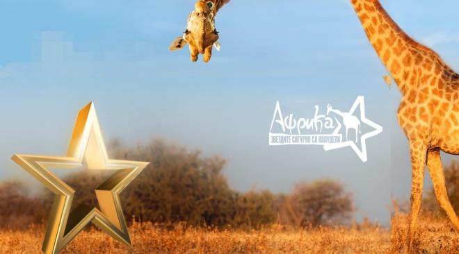 """Луксозен джип е наградата в """"Африка: Звездите сигурно са полудели"""""""