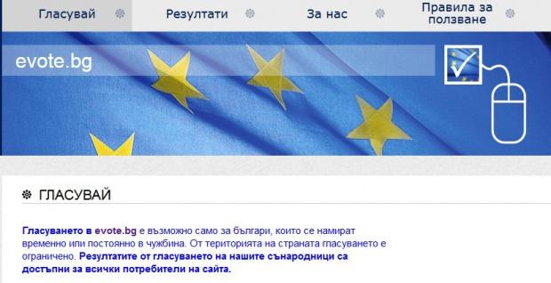 ГЕРБ пусна онлайн платформа за гласуване