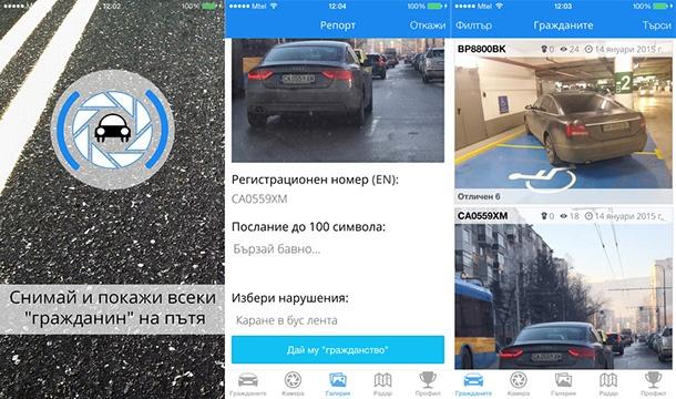 """Приложението """"Гражданите"""" се бори с нагло паркирали шофьори"""