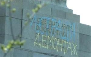 На паметника на съветската армия