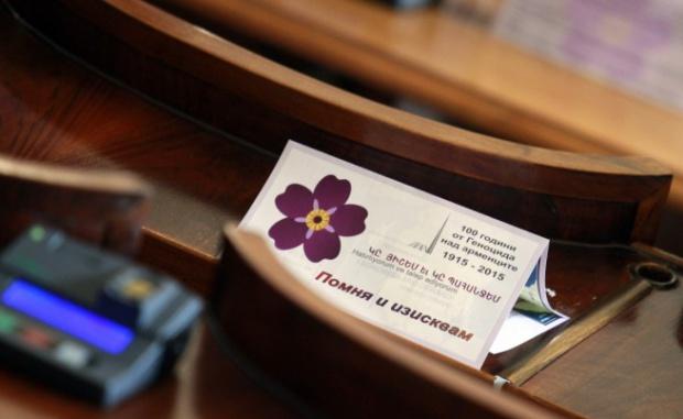 """Турция нарече """"очерняне"""" декларацията на НС за арменския геноцид"""