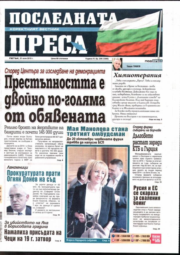 """Журналисти от """"Преса"""" и """"Тема"""" обвиниха Валерия Велева в злоупотреба с имената им"""