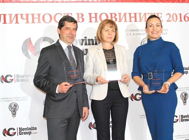 """Бизнес дама, посланик и кмет получиха наградите """"Личност в Новините"""" 2016"""