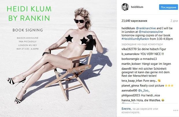 Хайди Клум: По-уверена съм като се снимам гола (СНИМКИ)