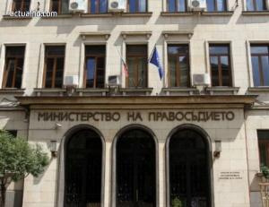 Правосъдното министерство похарчило 10 млн. лв. за е-управление