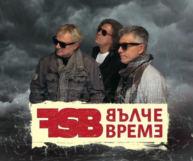 """Легендарната рок група ФСБ с голям юбилеен концерт в """"Арена Армеец"""""""