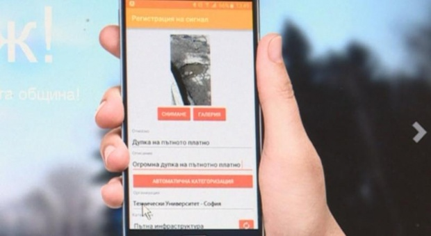 Мобилно приложение следи незаконните сметища в Сандански