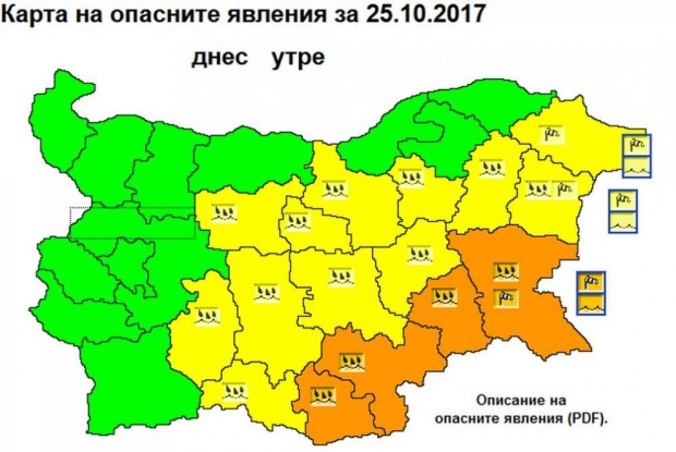Жълт код за обилни дъждове в 12 области