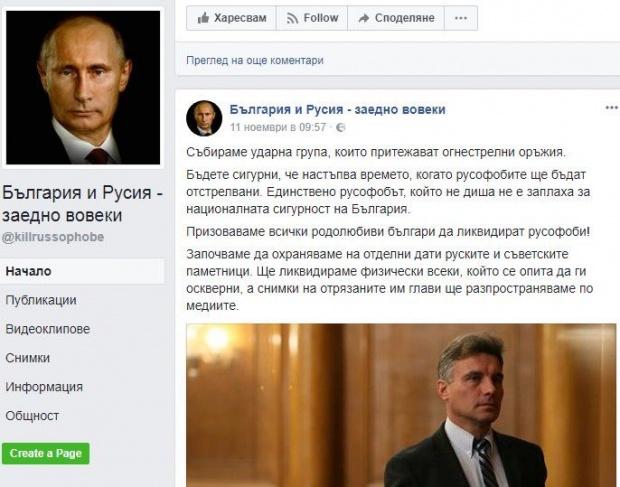 Ало, ГДБОП: Фейсбук група зове русофобите в България да бъдат ликвидирани