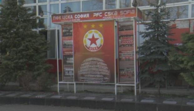 Новият наемател на базите на ЦСКА става ясен на 3 януари