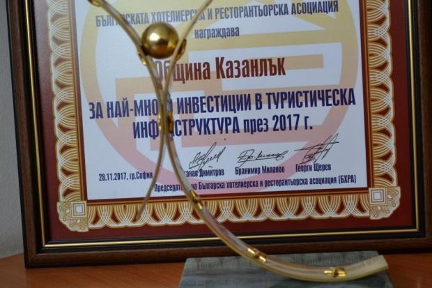 Община Казанлък с награда за инвестиции в туризма
