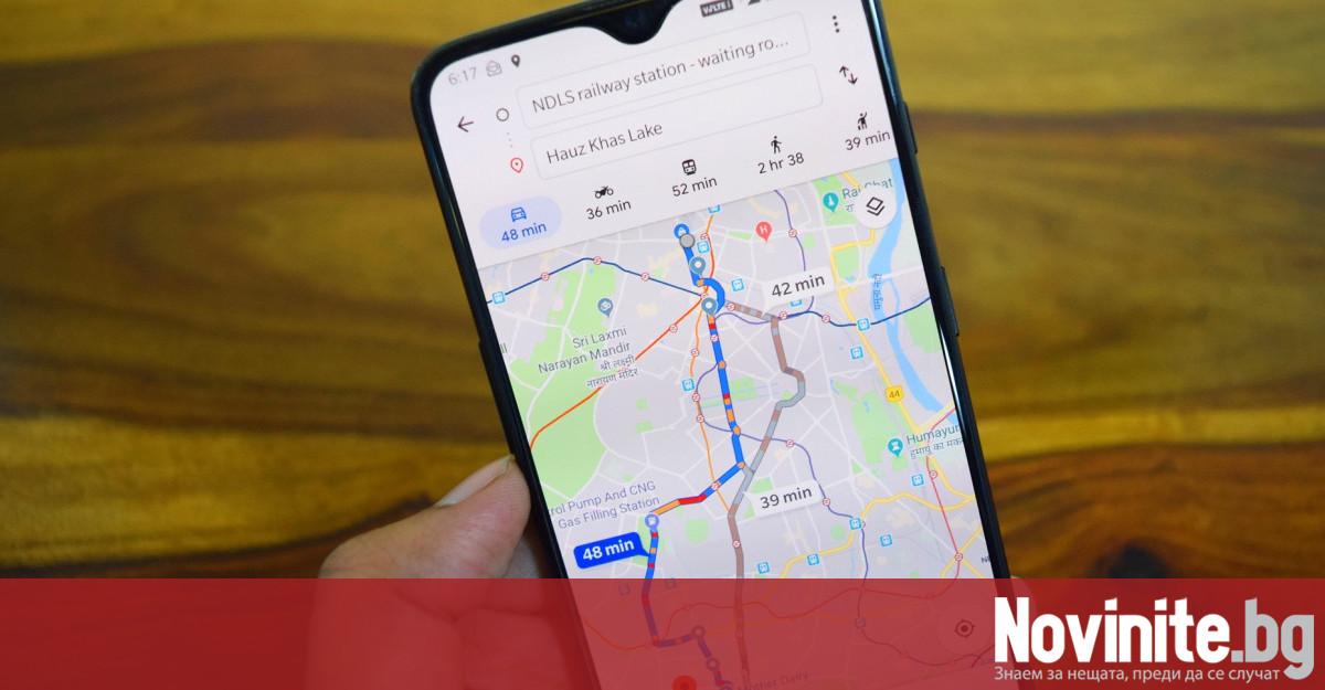 Google Maps скоро ще подсказва кога е време да слезем от автобуса или влака