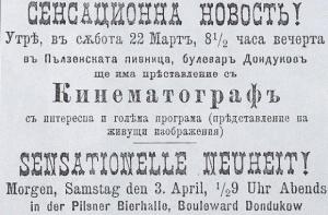 13 януари се отбелязва катоДен на българското кино. На този