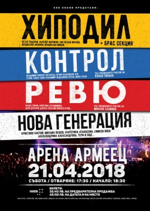 Култовите български банди - ХИПОДИЛ, КОНТРОЛ, РЕВЮ и НОВА ГЕНЕРАЦИЯ
