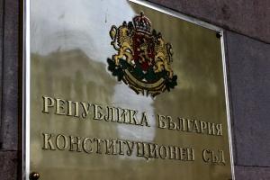 Конституционният съд обяви за противоконституционен отказа на Народното събрание от