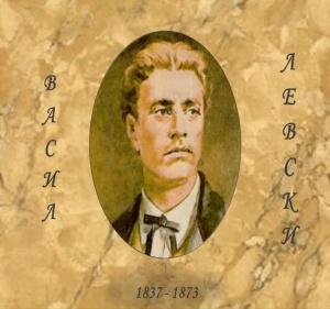 Отбелязваме 145 години от гибелта на Апостола на свободатаВасил Левски.