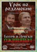 Нашата общност в Испания почита годишнината на Левски и Освобождението