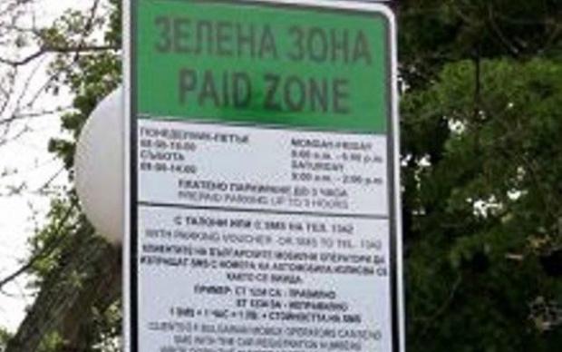 Зелена зона в още четири района на София