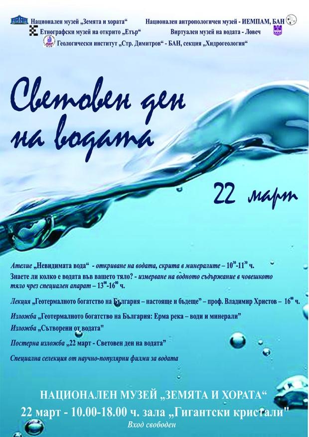 """Честване на Световния ден на водата в НМ """"Земята и хората"""""""