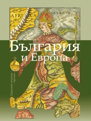 """Ново издание на Държавна агенция """"Архиви"""""""