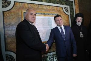 Министър-председателите Бойко Борисов и Зоран Заев и водените от тях