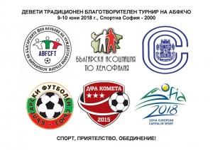 Този уикенд предстои деветото издание на традиционния благотворителен футболен турнир