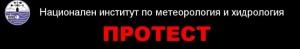Метеоролозите от Българската академия на науките излизат днес на протест.