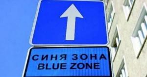 Синя зона вече има и във Варна. От днес влиза