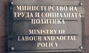 Работната група към Министерството на труда и социалната политика за