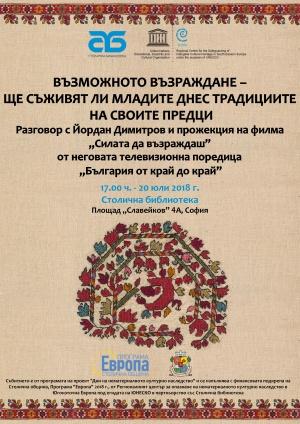 """Проектът """"Дни на нематериалното културно наследство"""" на Регионалния център за"""