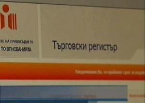 Няма изчезнала информация след срива на системите на търговския регистър.