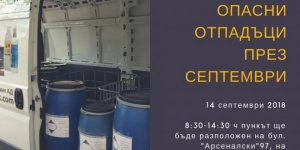 През септември мобилният пункт за опасни отпадъци в столицата ще