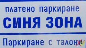 Слушател сигнализира за нерегламетирано паркиране от полицейски служители на синята зона в Благоевград