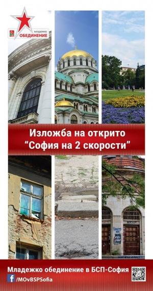 """Младите социалисти от столицата показват """"София на две скорости"""" на празника на града"""