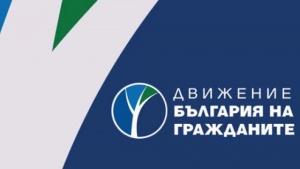 Движение България на гражданите подкрепя налагането на санкции от ЕС