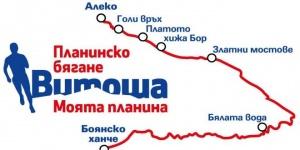Известната наша бегачка Милка Михайлова и Йоло Николов ще стартират
