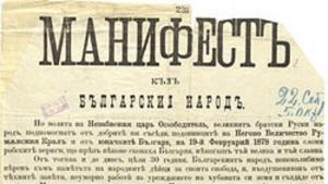 В деня, в който България чества 110-ата годишнина от Независимостта