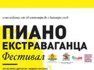 За осма поредна година в София ще се проведе Международният