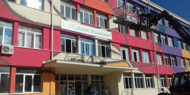 Приключиха ремонти на училища и детски градини в 18 столични района