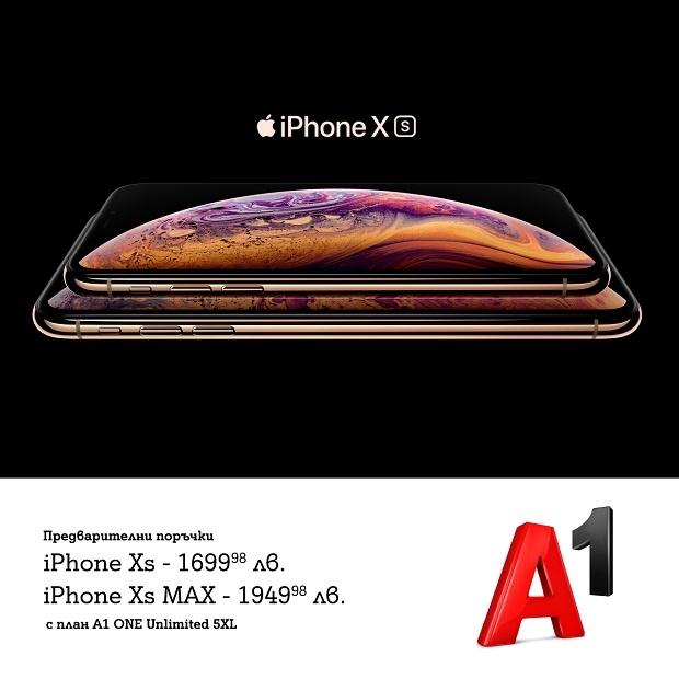 А1 стартира предварителни поръчки на iPhone Xs и iPhone Xs Max