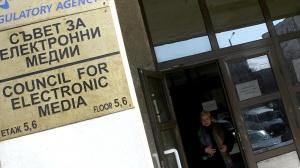 Съветът за електронни медии не е бил уведомен за спирането