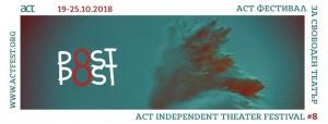 Oсмият АСТ Фестивал за свободен театър ще се проведе от