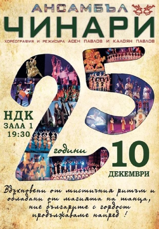 """25 години ансамбъл """"ЧИНАРИ"""" с юбилеен спектакъл в зала 1 на НДК"""